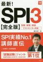 【中古】 最新!SPI3 完全版('19) 高橋の就職シリーズ/柳本新二(著者) 【中古】afb