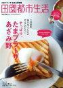 【中古】 田園都市生活(vol.62) やっぱり、たまプラーザ・あざみ野 エイムック3573/?出版