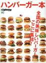 【中古】 ハンバーガー本 エイムック3547別冊Lightn...