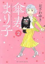 【中古】 傘寿まり子(2) ビーラブKCDX/おざわゆき(著