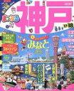 【中古】 まっぷる 神戸 mini('17−'18) まっぷるマガジン/昭文社(その他) 【中古】afb