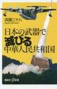 【中古】 日本の武器で滅びる中華人民共和国 講談社+α新書/兵頭二十八(著者) 【中古】afb