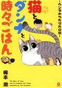 【中古】 猫とダンナと時々ごはん?ウンタのつれづれ日記? GUSH C DX/梶本潤(著者) 【中古
