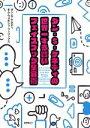【中古】 ダン・S・ケネディの世界一ずる賢いフェイスブック集客術 /ダン・S.ケネディ(著者),キム...