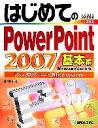 【中古】 はじめてのPowerPoint2007 基本編 Windows Vista版 BASIC MASTER SERIES253/大槻有一郎【著】 【中古】afb