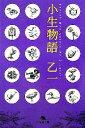 【中古】 小生物語 幻冬舎文庫/乙一【著】 【中古】afb