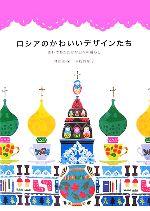 【中古】 ロシアのかわいいデザインたち 素朴であたたかな日々の暮らし /井岡美保,小我野明子【著】 【中古】afb