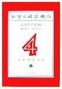 【中古】 中検4級問題集(2007年版) 第58回〜第60回 /中検研究会【編】 【中古】afb