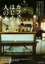 【中古】 カフェをはじめる人の本 自分らしいお店のつくり方をおしえます /成美堂出