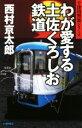 【中古】 わが愛する土佐くろしお鉄道 C・NOVELS/西村京太郎(著者) 【中古】afb