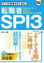 【中古】 転職者SPI3 テストセンター・SPI3−G・WEBテスティング対応 /中村一樹(著者)