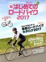 【中古】 超はじめてのロードバイク(2017) 自転車日和特別編集 TATSUMI MOOK/辰巳出版(その他) 【中古】afb