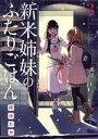 【中古】 新米姉妹のふたりごはん(3) 電撃C NEXT/柊ゆたか(著者) 【中古】afb