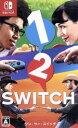【中古】 1−2−Switch /NintendoSwitch 【中古】afb