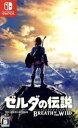 【中古】 ゼルダの伝説 ブレス オブ ザ ワイルド /NintendoSwitch 【中古】afb