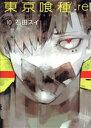【中古】 東京喰種 トーキョーグール:re(10) ヤングジ...
