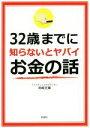 【中古】 32歳までに知らないとヤバイお金の話 /岡崎充輝(著者) 【中古】afb
