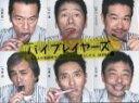 【中古】 バイプレイヤーズ 〜もしも6人の名脇役がシェアハウ...
