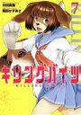 【中古】 キリングバイツ(7) ヒーローズC/隅田...