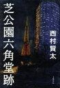 【中古】 芝公園六角堂跡 /西村賢太(著者) 【中古】afb