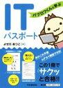 【中古】 パブロフくんと学ぶ ITパスポート /よせだあつこ(著者) 【中古】afb