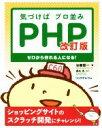 【中古】 気づけばプロ並みPHP 改訂版 ゼロから作れる人になる! /谷藤賢一(著者) 【中古】afb