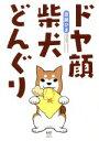【中古】 ドヤ顔柴犬どんぐり コミックエッセイ MF comic essay/宮路ひま(著者) 【中