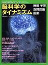 【中古】 脳科学のダイナミズム 睡眠 学習 空間認識 医薬 別冊日経サイエンス SCI