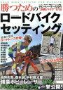 【中古】 勝つためのロードバイクセッティング タツミムック/辰巳出版(その他) 【中古】afb