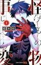 【中古】 【コミックセット】怪物事変(1~10巻)セット/藍本松 【中古】afb