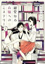 【中古】 親愛なるA嬢へのミステリー(1) KCx(ITAN)