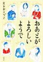 【中古】 おあとがよろしいようで コミックエッセイ /オカヤイヅミ(著者) 【中古】afb