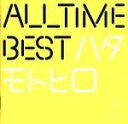 【中古】 All Time Best ハタモトヒロ(初回限定はじめまして盤) /秦基博 【中古】afb