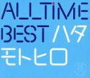 【中古】 All Time Best ハタモトヒロ(初回限定盤)(2CD+Blu−ray Disc) /秦基博 【中古】afb