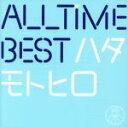 【中古】 All Time Best ハタモトヒロ(通常盤)(2CD) /秦基博 【中古】afb