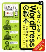 【中古】 いちばんやさしいWordPressの教本 第3版 人