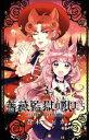 【中古】 薔薇監獄の獣たち(3) プリンセスC/蒼木スピカ(著者) 【中古】afb
