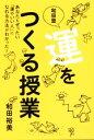 【中古】 和田塾 運をつくる授業 あなたもぜったい「運のいい人」になれる方法がわかった! /和田裕美