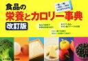 【中古】 食品の栄養とカロリー事典 改訂版 /奥嶋佐知子(その他) 【中古】afb