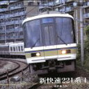 【中古】 新快速221系 1(姫路〜大阪) /(鉄道) 【中古】afb