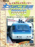 【中古】 WOWOW Railway Story オーストラリア大走破9000キロ Part.2 ブリスベン〜キャンベラ /(鉄道) 【中古】afb