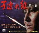 【中古】 子連れ狼 第六巻 DVD−BOX /萬屋錦之介,西...