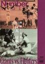 【中古】 熱闘!日本シリーズ 1981巨人-日本ハム(Number VIDEO DVD) /(スポーツ),読売ジャイアンツ,日本ハムファイターズ 【中古】afb