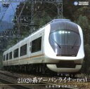 【中古】 21020系アーバンライナーnext(難波〜名古屋) /(鉄道) 【中古】afb