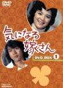 【中古】 気になる嫁さん DVD−BOX 1 /石立鉄男,榊...