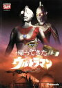 【中古】 DVD帰ってきたウルトラマン Vol.5 /団次郎...