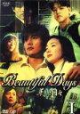 【中古】 美しき日々 DVD−BOXI /イ・ビョンホン/チェ・ジウ 【中古】afb