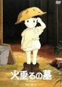 【中古】 火垂るの墓 /高畑勲(脚本)(監督),野坂昭如(原...
