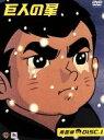 【中古】 巨人の星 青雲編 DISC1(期間限定生産版)