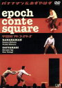 【中古】 epoch conte square 宇田川フリーコース